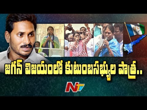 Jagan Family Plays Key Role in YCP Victory | #APElection2019 | NTV