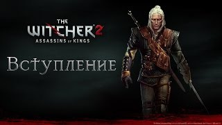 Ведьмак 2: Убийцы Королей - Вступительный ролик