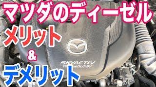 マツダのクリーンディーゼルエンジン6年で10万キロ走ってみたメリット&デメリット【アテンザCX-5搭載】