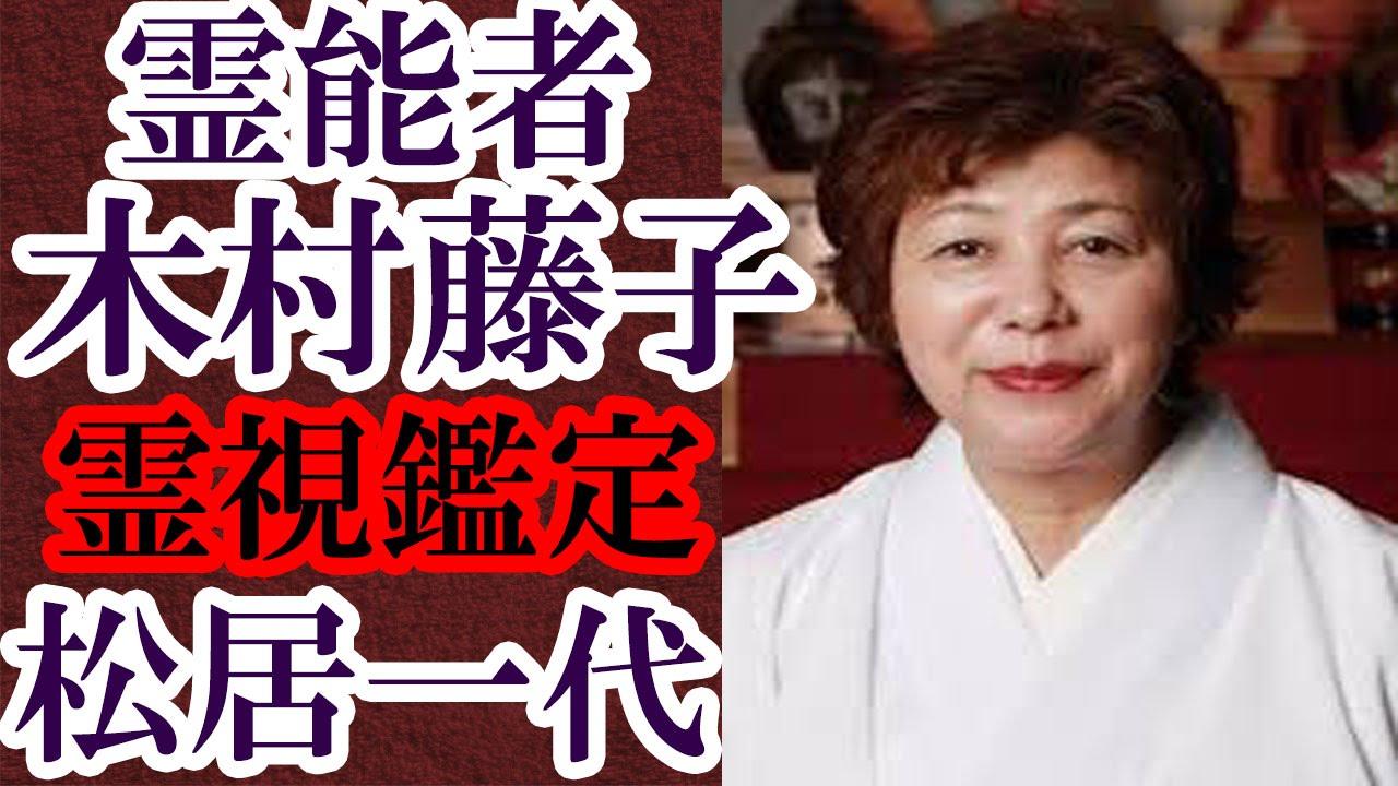 現在 松居 一代 船越英一郎 松居一代との離婚を決めた息子の一言|NEWSポストセブン