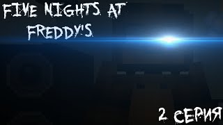 Five Nights At Freddy's - 2 серия - Minecraft PE (Сериал)