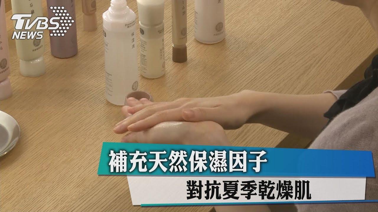 補充天然保濕因子 對抗夏季乾燥肌 - YouTube