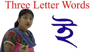 Learn bengali for kids | Three Letter words| Bengali Words| Learn Bengali Phonics| Bengali Preschool