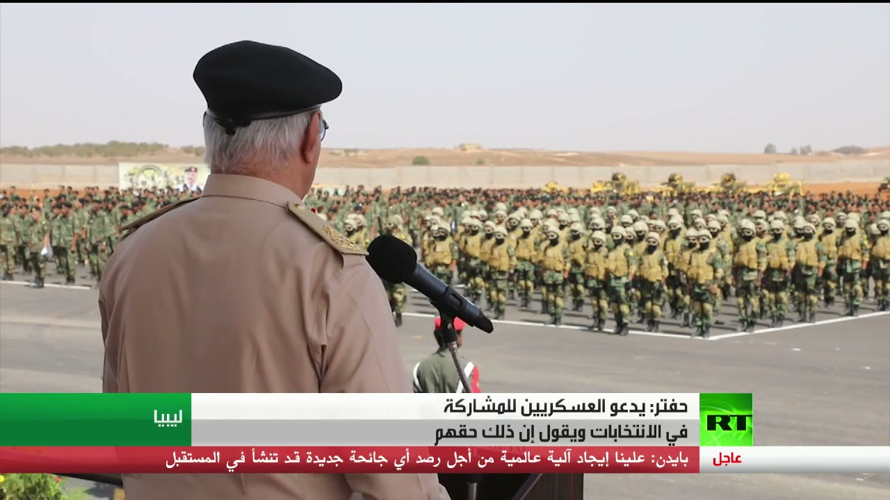حفتر يدعو العسكريين الليبيين للمشاركة في الانتخابات  - نشر قبل 2 ساعة