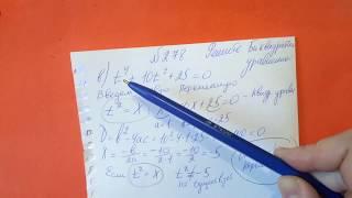 278 (б,в) Алгебра 9 класс. Решите Биквадратное Уравнение
