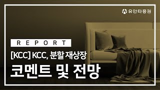 KCC - 김기룡 연구원
