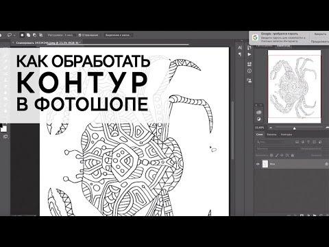 Как я обрабатываю линию контурного рисунка для шаттерстока и моих раскрасок в фотошопе