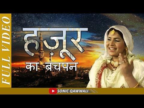Hazoor Ka Bachpan | Hazoor Ki Pedaish Aur Bachpan | Sanjo Baghel | Aslam Saifi | Popular Qissa ||