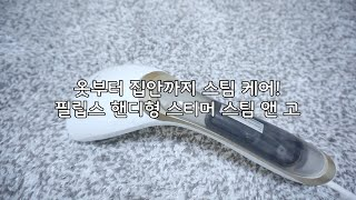 [waterblue] 다림질부터 스팀 살균까지! 만능 …