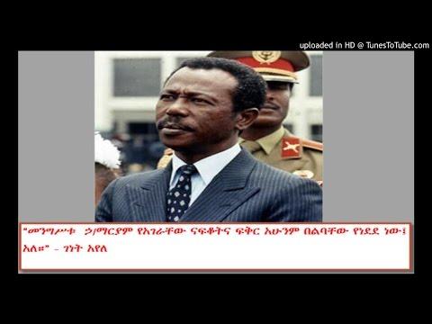 From Da'amat to EPRDF- the former President Mengistu Haile-Mariam (Life in exile) - SBS Amhraic