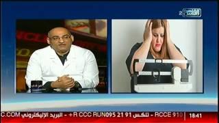 الناس الحلوة | تأثير زيدة الوزن  على صحة الانسان  مع د.أحمد ابراهيم