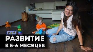 видео Как развивать ребенка в 6 месяцев