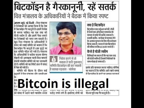 Kya bitcoin गैर कानूनी hai? kya bitcoin ab band ho jaega? Ab bitcoin ka kya kare?