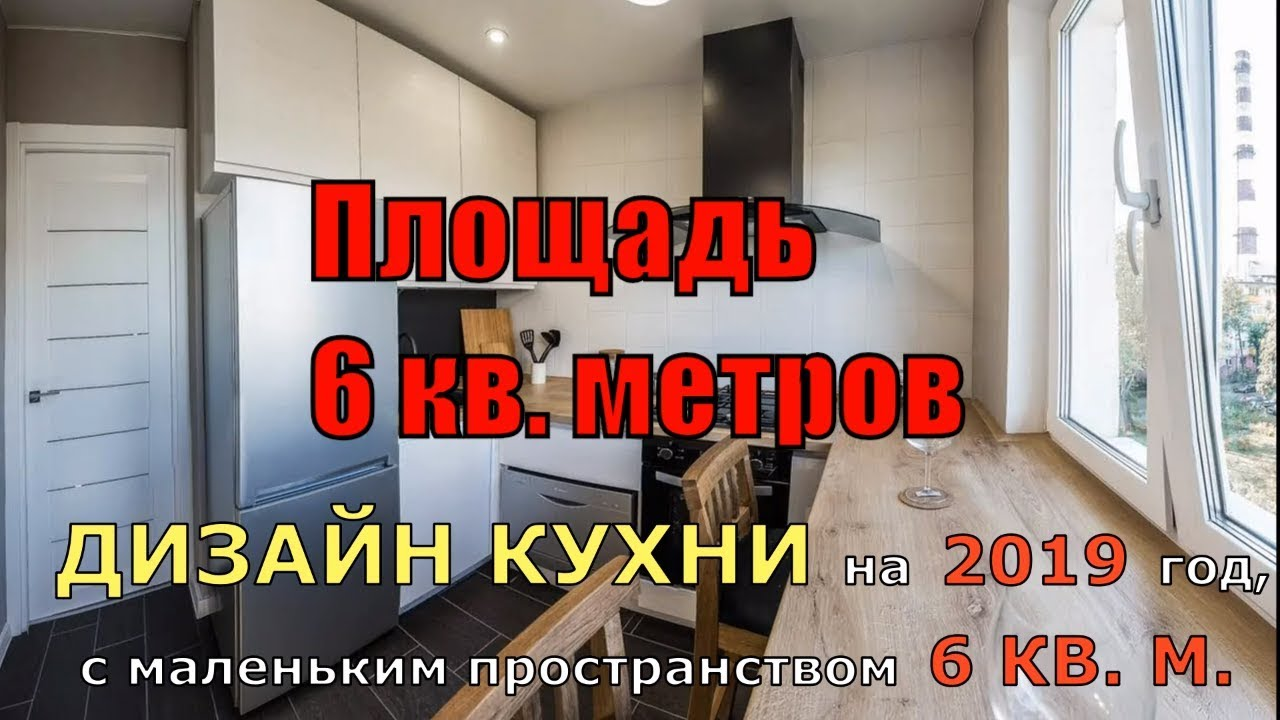 дизайн кухни 7 кв м фото новинки 2019 7