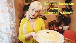 Вы злорадствуйте а я Цвету Блинный торт для Золотой Рыбки