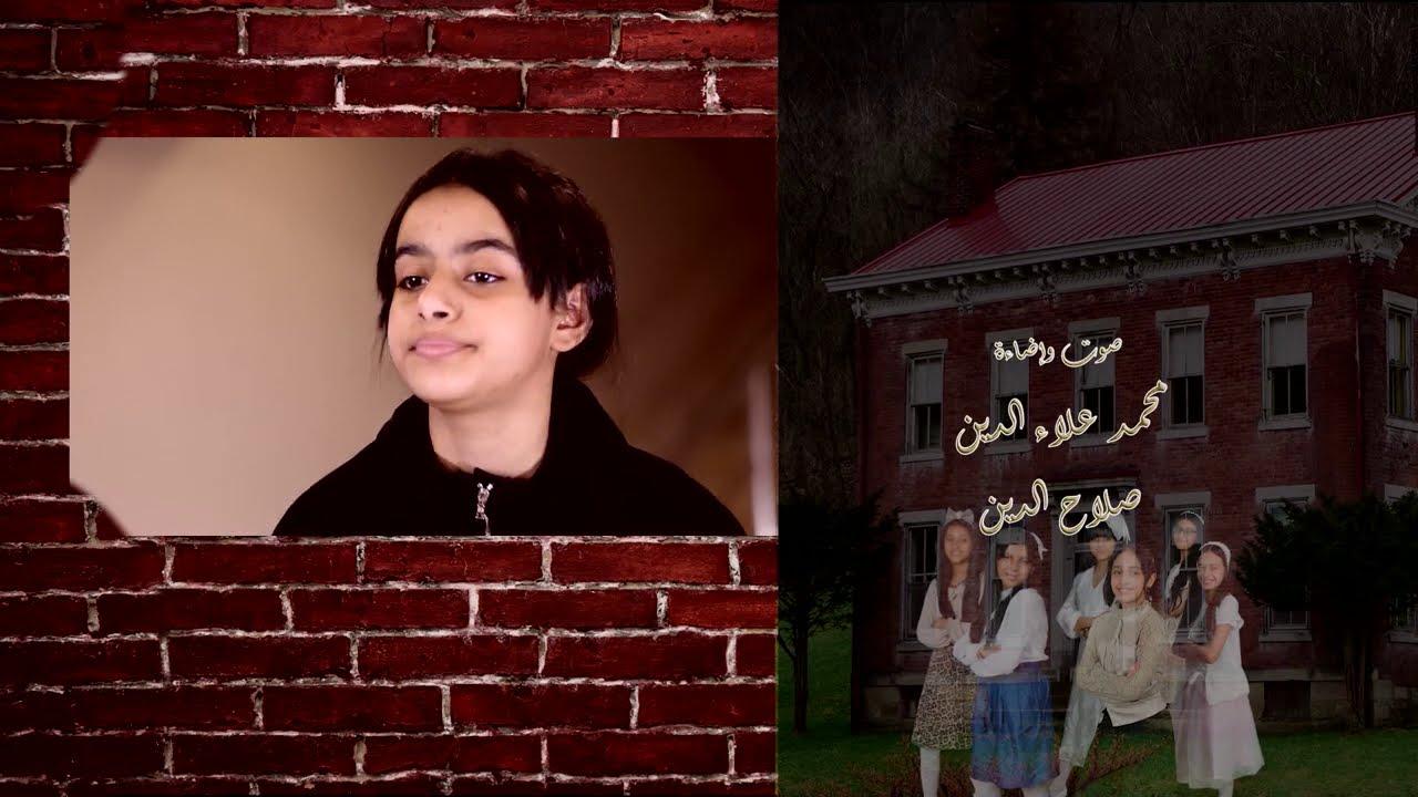 قناة اطفال ومواهب الفضائية مسلسل بيت البنات الحلقة الاولى- فين جوال جوري    1 -  3
