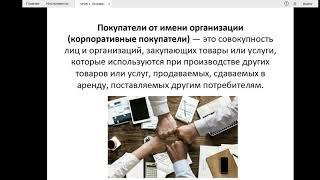 УРОК 4  Потребители образовательных услуг