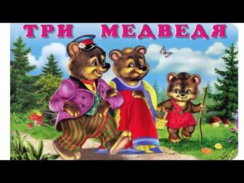 АудиоСказки для детей  Три медведя