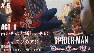 【PS4 Pro】MARVEL SPIDER-MAN - #5 ACT 1 古いものと新しいもの&フィスクのアジト(難易度SPECTACULAR・NO DAMAGE)