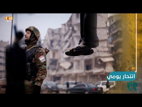 الطبابة الشرعية في نظام أسد تقر بارتفاع حالات الانتحار  - نشر قبل 20 ساعة