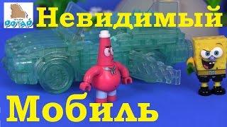 Губка Боб Квадратные Штаны Мультик – НЕВИДИМЫЙ МОБИЛЬ! Смотреть Губка Боб. Спанч Боб