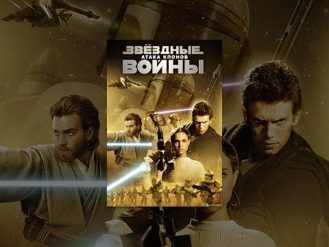 Звездные войны: Скрытая угроза