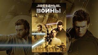 Звездные войны: Атака клонов