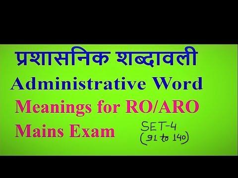 #administrative-word-meanings(#प्रशासनिक-शब्दावली)for-govt-exams-(#uppsc-#ro/aro,mppsc)