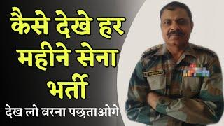 हर महीने कैसे देखे सेना भर्ती | Indian Army Rally Bharti Carrier Opportunity | #indianarmy in hindi