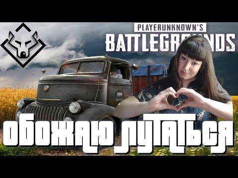 Akellaprm play PlayerUnknown's Battlegrounds изи топ 1 пубг PUBG