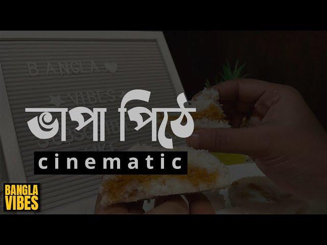 বরিশাল স্পেশাল ভাপা পিঠা | Vapa Pitha Cinematic | Bangla Vibes
