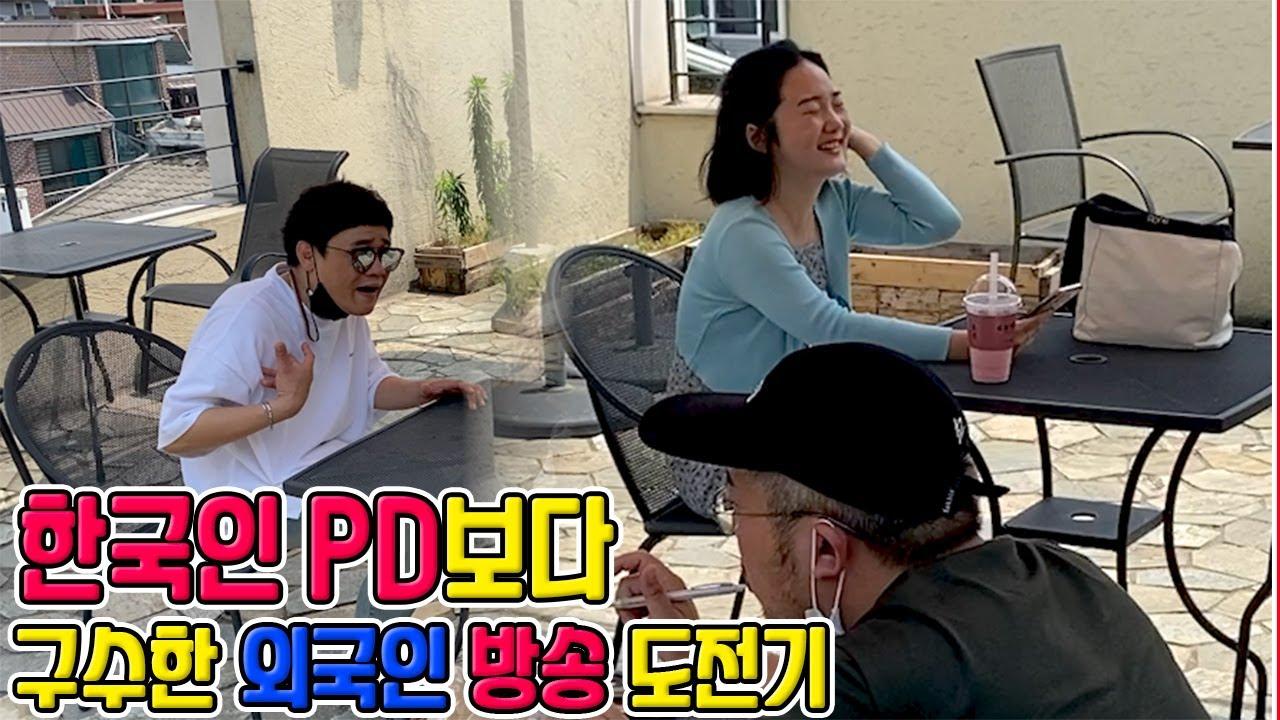 (몰카)한국인 PD보다 구수한 외국인!!! 방송면접편!!!!