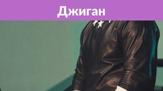 Оксана Самойлова вспомнила, как Джиган сделал ей предложение руки и сердца