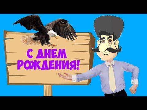 Настоящее кавказское поздравление #ПОЗИТИВдлядрузей