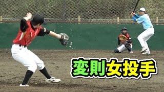 【女子野球】軟式日本一を目指す変則投手と対決した結果・・ thumbnail