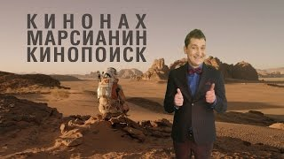 КИНОНАХ/ МАРСИАНИН/ КИНОПОИСК