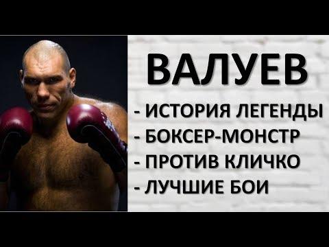 Николай Валуев: реальный бой, против Кличко, лучшие бои