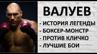 Микола Валуєв: реальний бій проти Кличка, найкращі бої