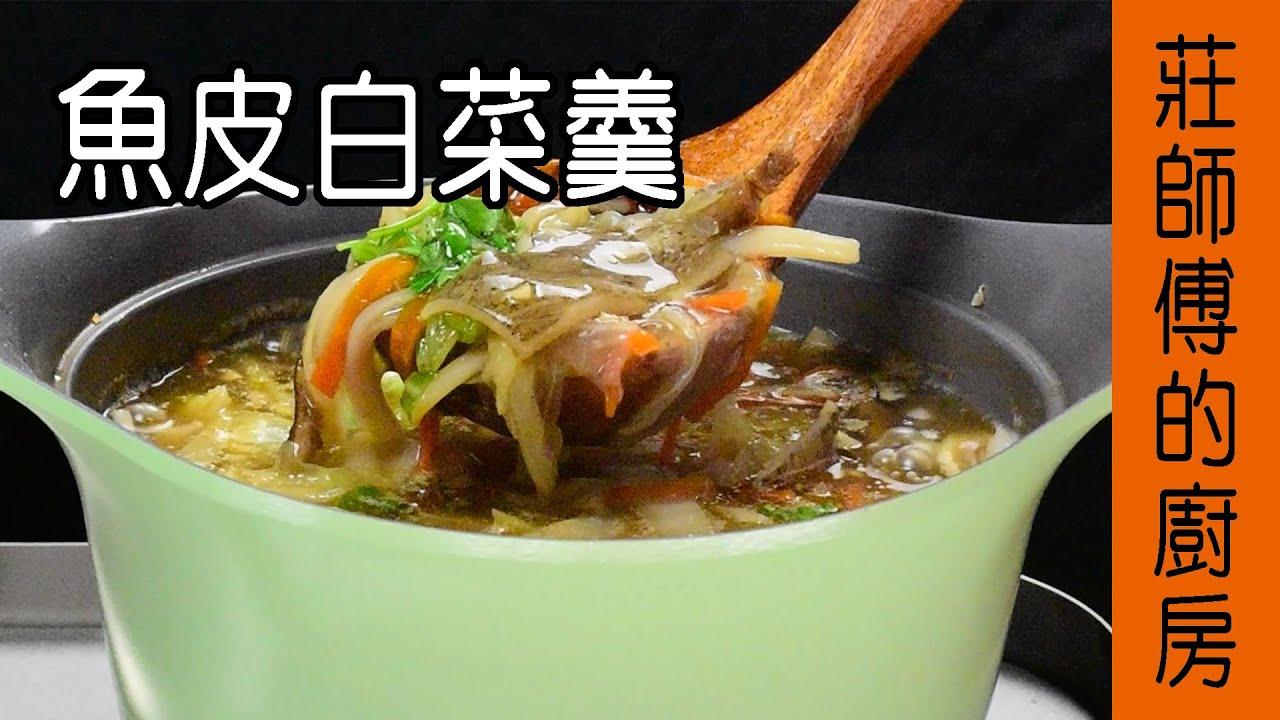 【魚皮白菜羹】羹湯做法 敎你這個方法在家也可簡單烹煮出膠質滿滿 濃醇美味的家常宴客菜 / 莊師傅的廚房