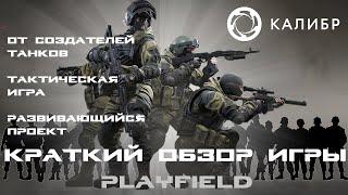 Краткий обзор игры Caliber | Калибр. Тактический онлайн шутер от Wargaming. Стоит поиграть!