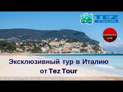 ИТАЛИЯ - регион Марке. Эксклюзивный тур от туроператора Tez Tour!