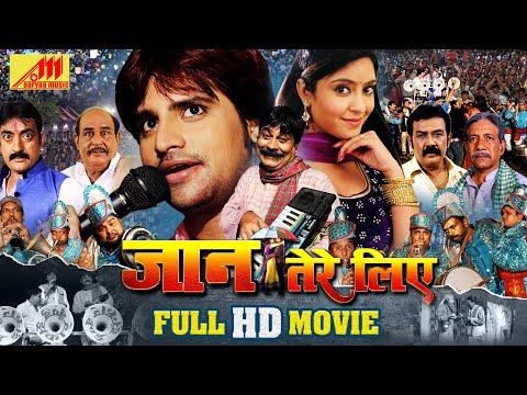 JAAN TERE LIYE ( जान तेरे लिए  ) - New Bhojpuri Full Movie 2018 - Rakesh Mishra, Subhi Sharma