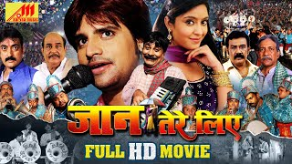 JAAN TERE LIYE - New Bhojpuri Full Movie 2018 - Rakesh Mishra, Subhi Sharma
