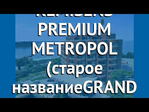 REMISENS PREMIUM METROPOL (старое названиеGRAND HOTEL) 5* обзор