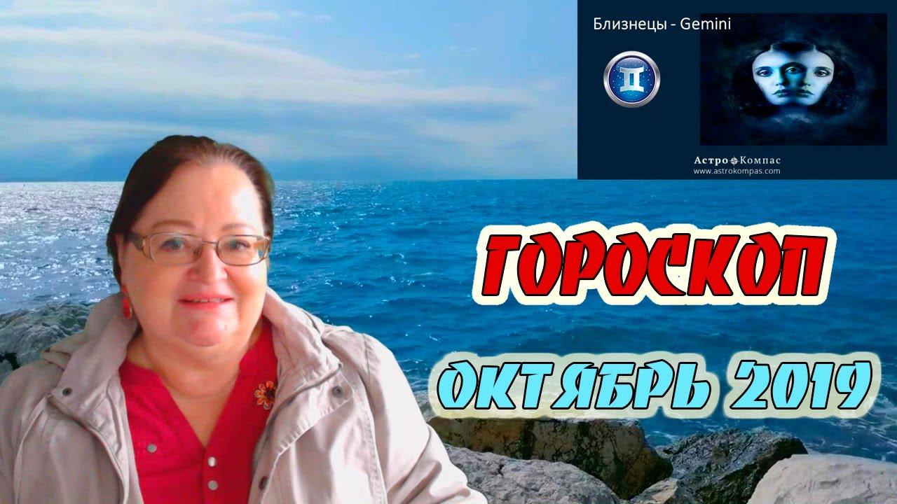 🌞Работа и здоровье — аспекты месяца ♊ БЛИЗНЕЦЫ — Гороскоп на октябрь ⭐ астролог Аннели Саволайнен