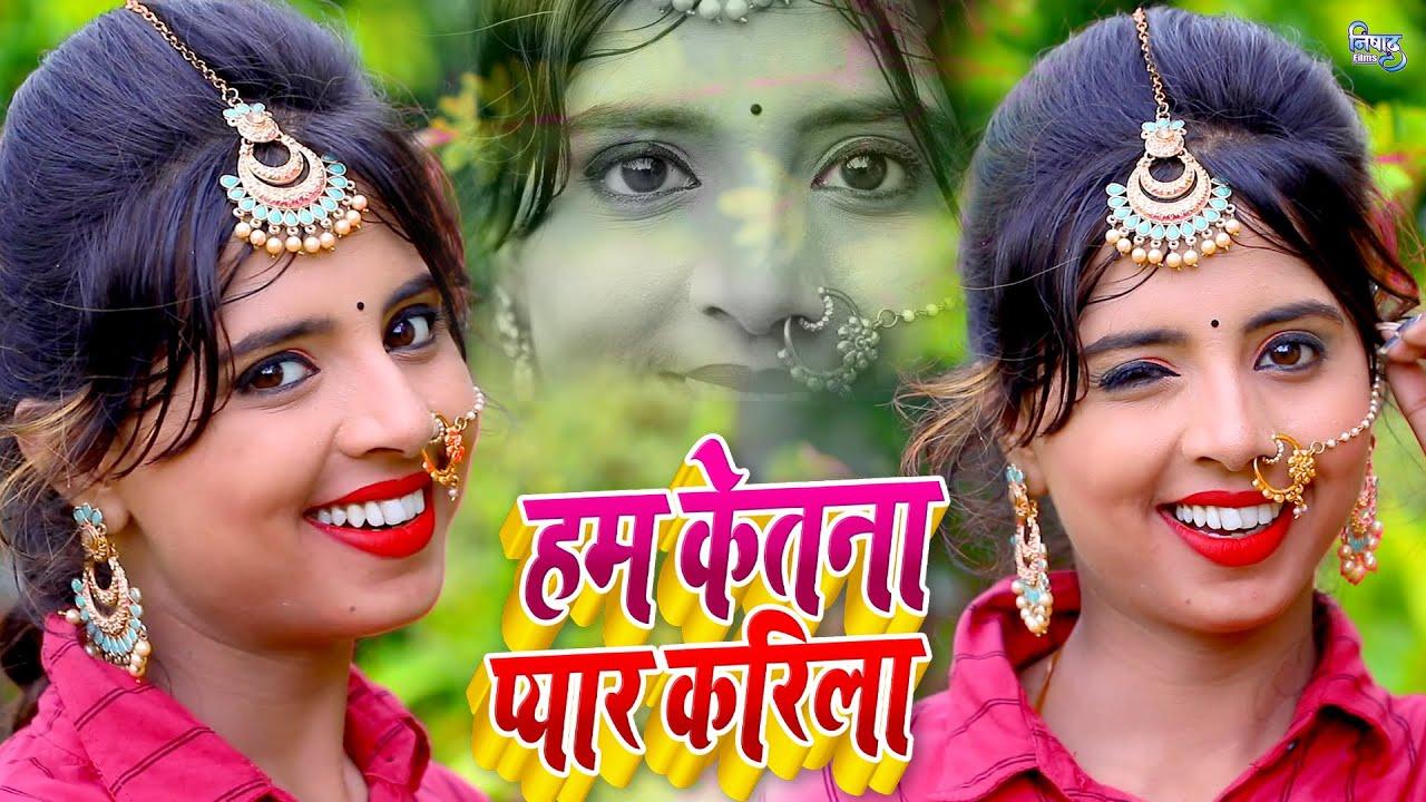 भोजपुरी का सबसे प्यारा रोमांटिक #VIDEO_SONG_2021 | Arya Bablu | हम केतना प्यार करिला #Bhojpuri Video