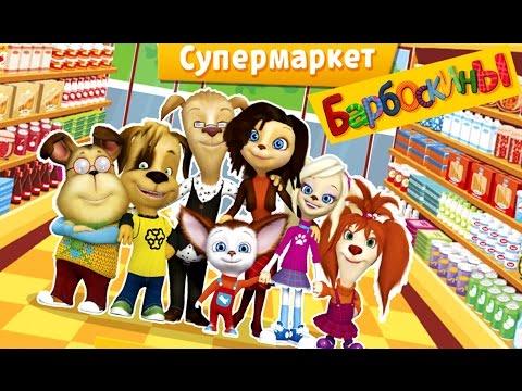 БАРБОСКИНЫ в Супермаркете. Мультфильм для Детей на русском языке.