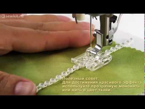 Лапки для швейных машин Аксессуары для швейных машин и