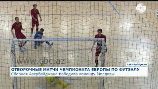 Сборная Азербайджана победила команду Молдовы