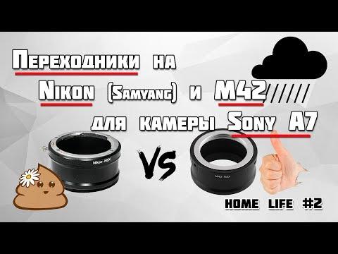 Обзор переходников на Nikon (Samyang) и M42 для камеры Sony A7